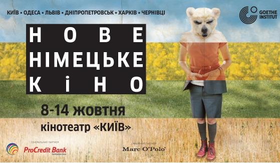 Новое немецкое кино фестиваль кинотеатр Киев
