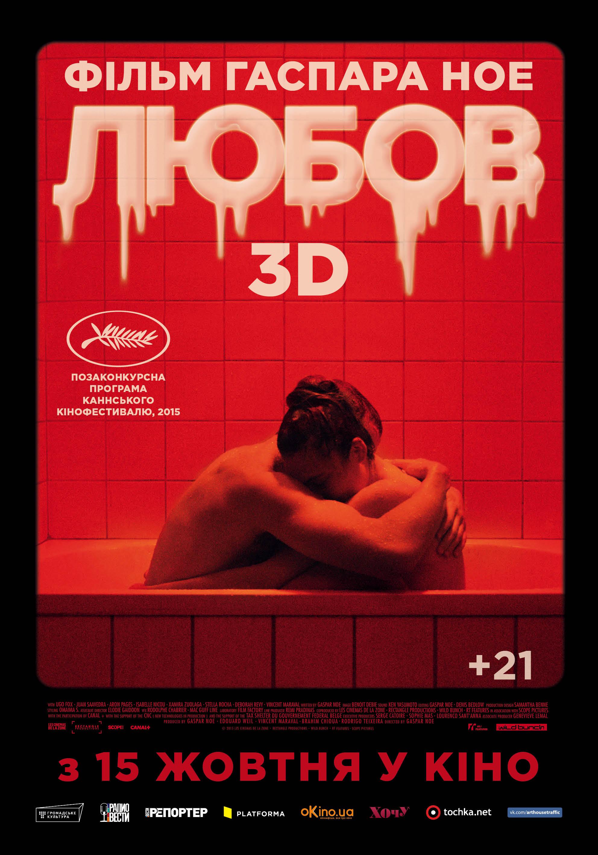 Любовь 3D Гаспар Ноэ постер