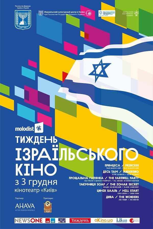 израильский кинофестиваль