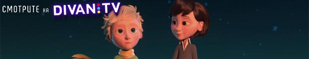 Маленький принц фильм