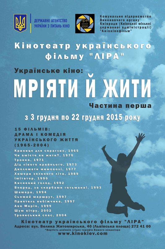 Эксклюзивные показы украинского кино в кинотеатре Лира