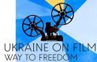 Первый фестиваль украинского кино в Брюсселе посетило более тысячи зрителей