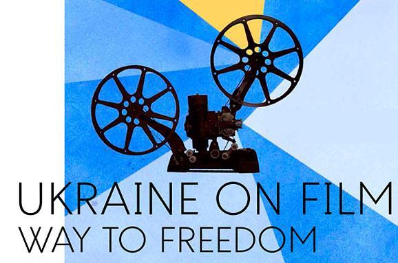 Дни украинского кино в Брюсселе