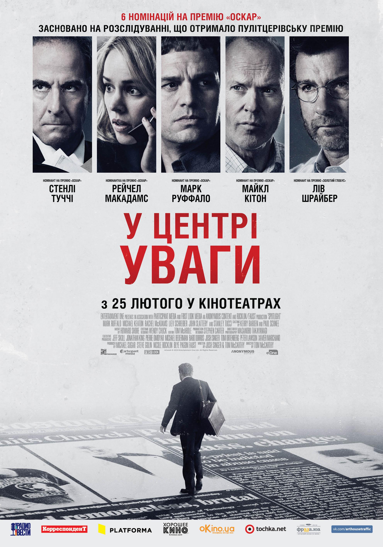 Премьера фильма В центре внимания Spotlight