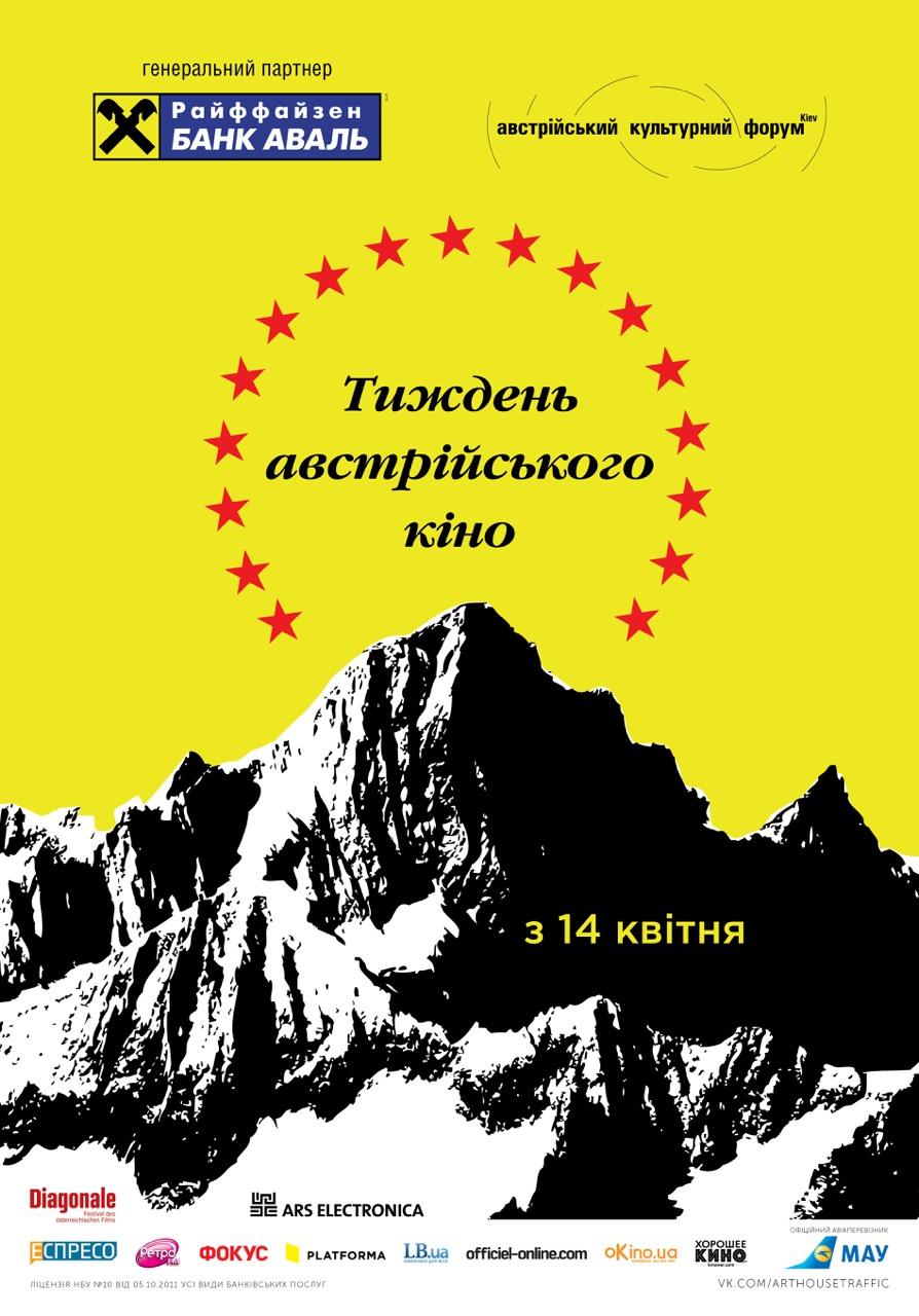 Австрийское кино в Киеве фестиваль
