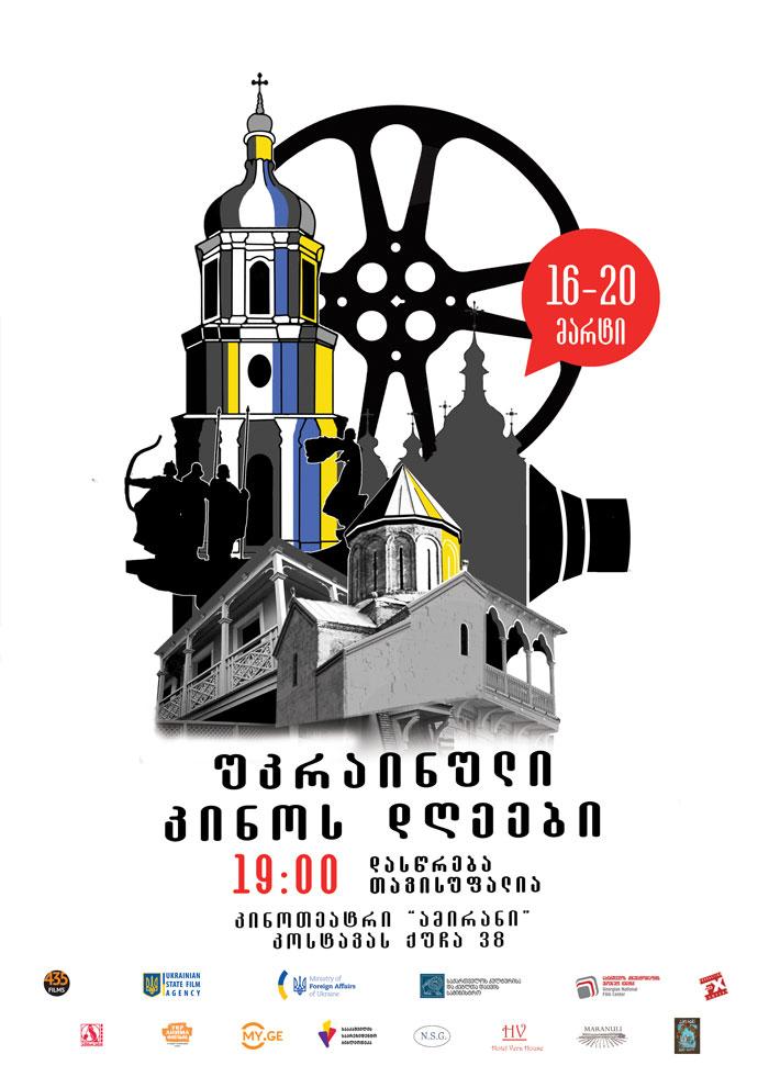 Фестиваль украинского кино в Тбилиси