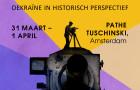 В Нидерландах впервые пройдут дни украинского кино
