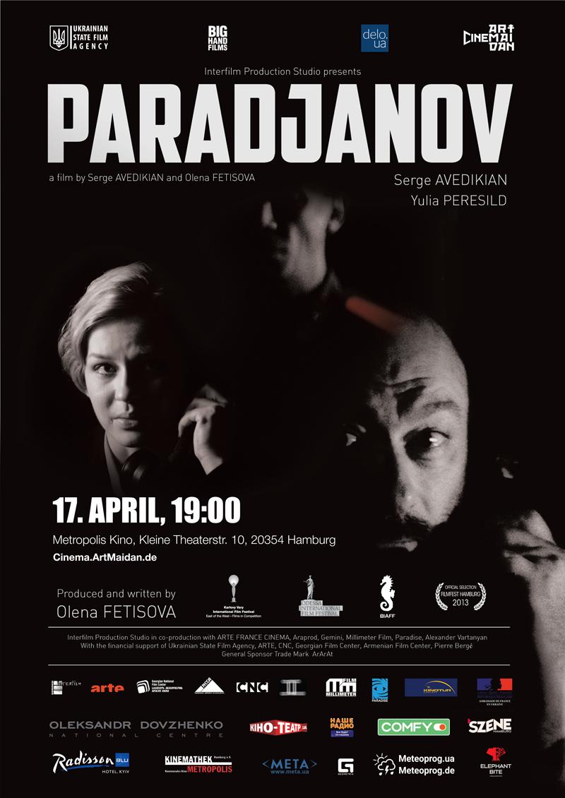 Параджанов биографический фильм