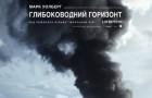 Прем'єра українського трейлеру фільму «Глибоководний горизонт»