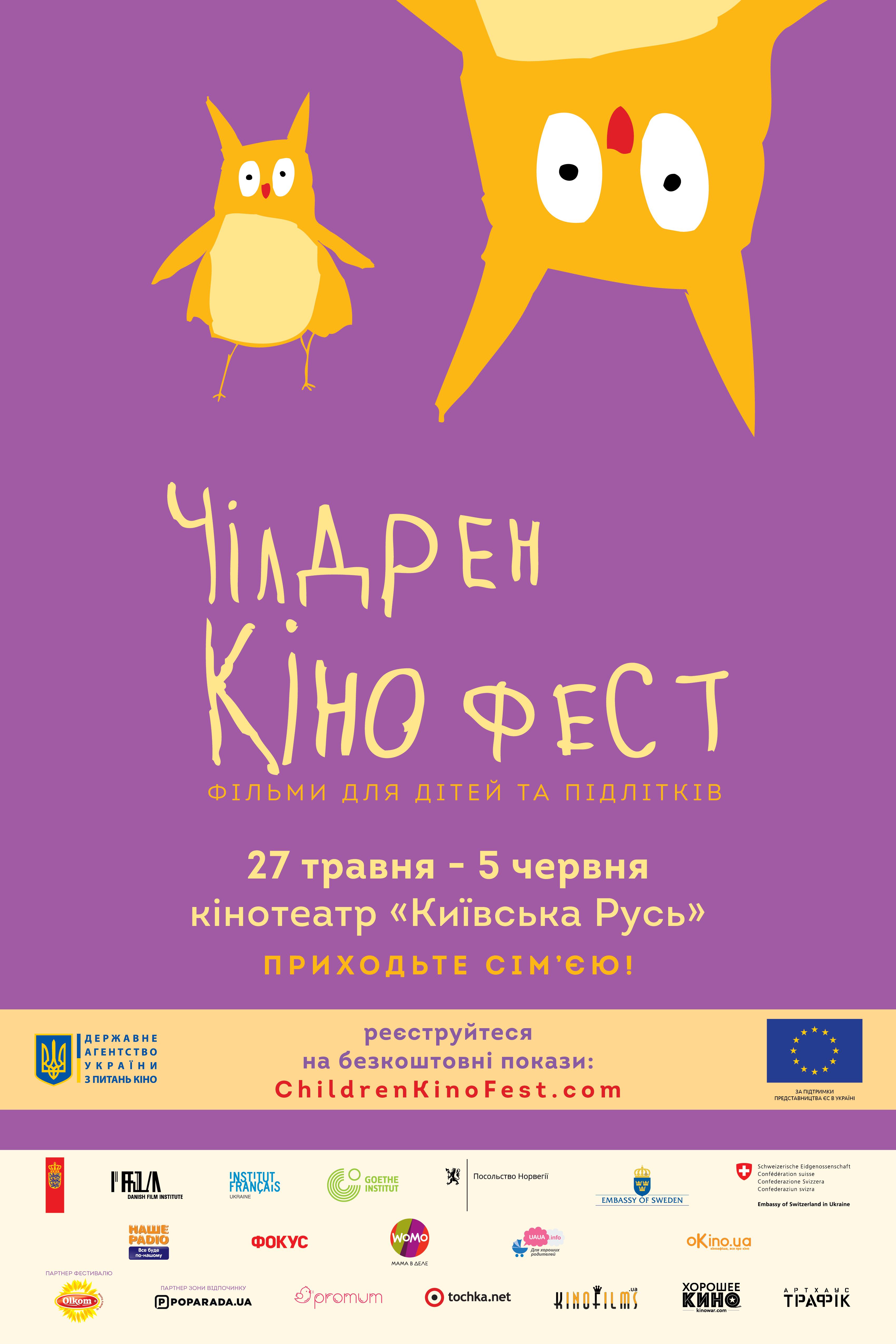 Чилдрен кинофест Украина