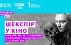 Ретроспектива Shakespeare on Film на 7-ом Одесском международном кинофестивале