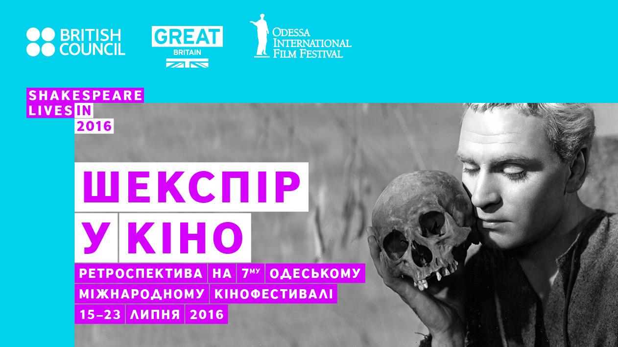 Ретроспектива Шекспир Одесский международный фестиваль
