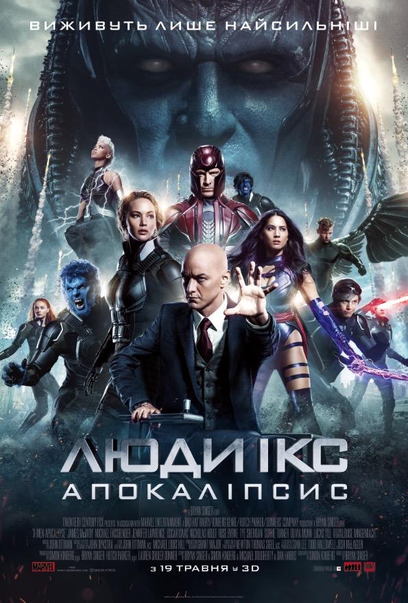 Люди Икс Апокалипсис премьера