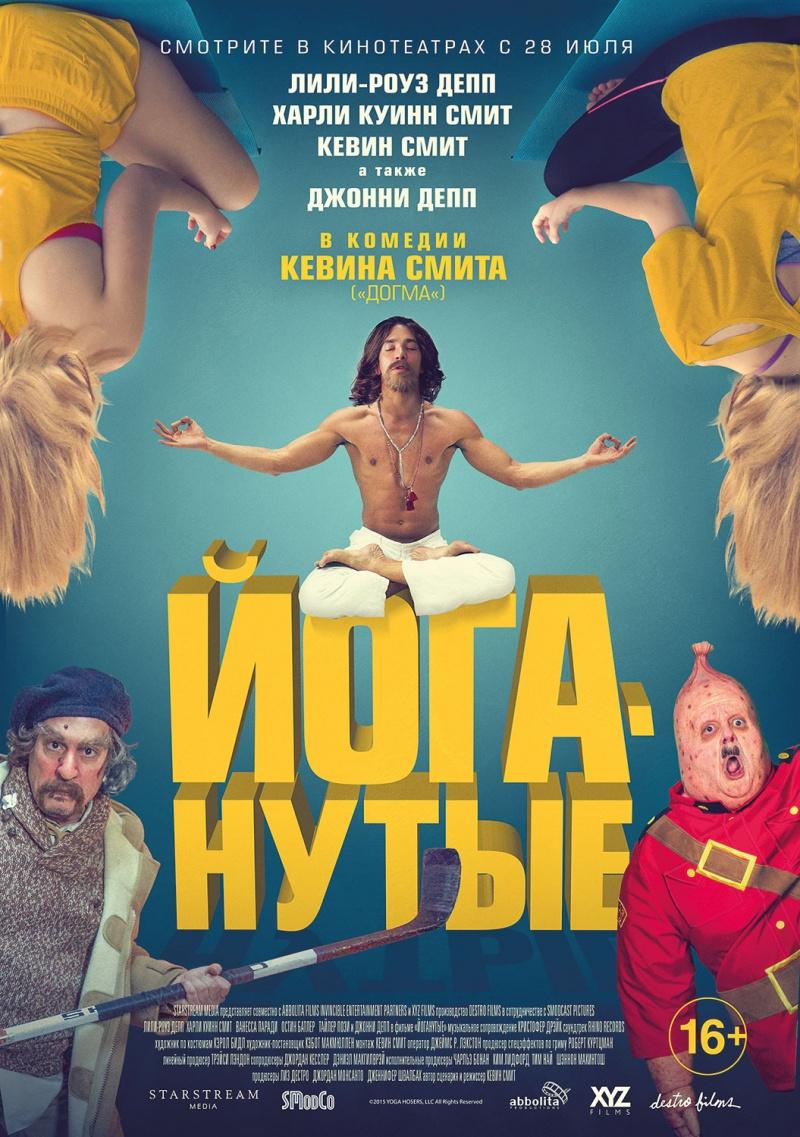 """Украинский трейлер комедийного фильма """"Йоганутые"""""""