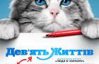 «Девять жизней» – семейная комедия с Кевином Спейси в роли кота