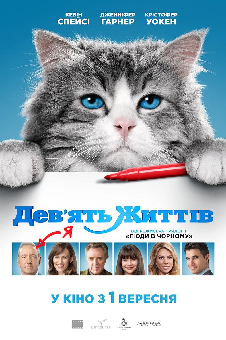 «Девять жизней» - семейная комедия с Кевином Спейси в роли кота