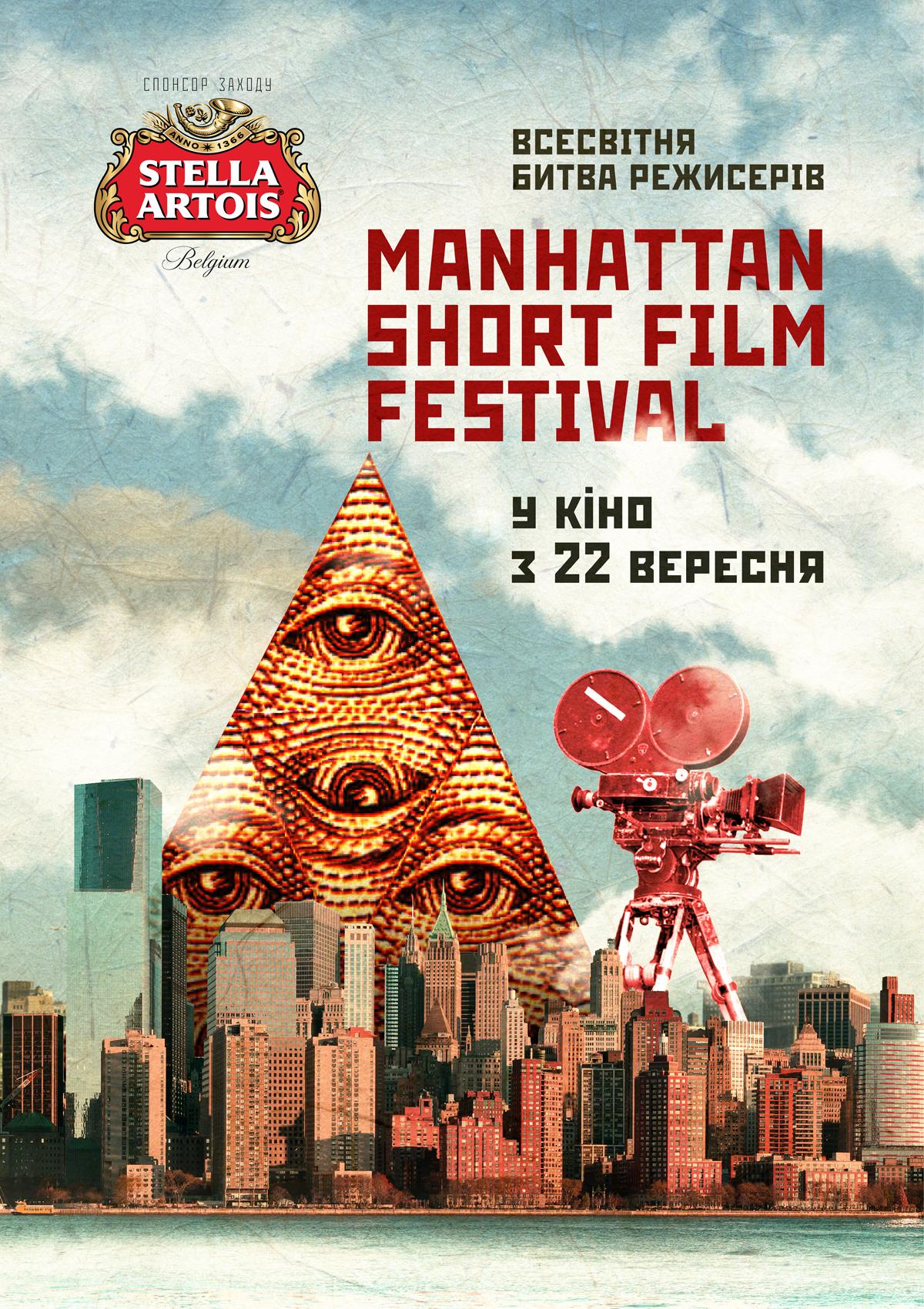 Манхэттенский фестиваль короткометражных фильмов 2016