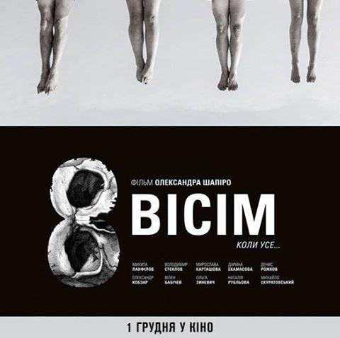 Фильм Восемь 2016 год
