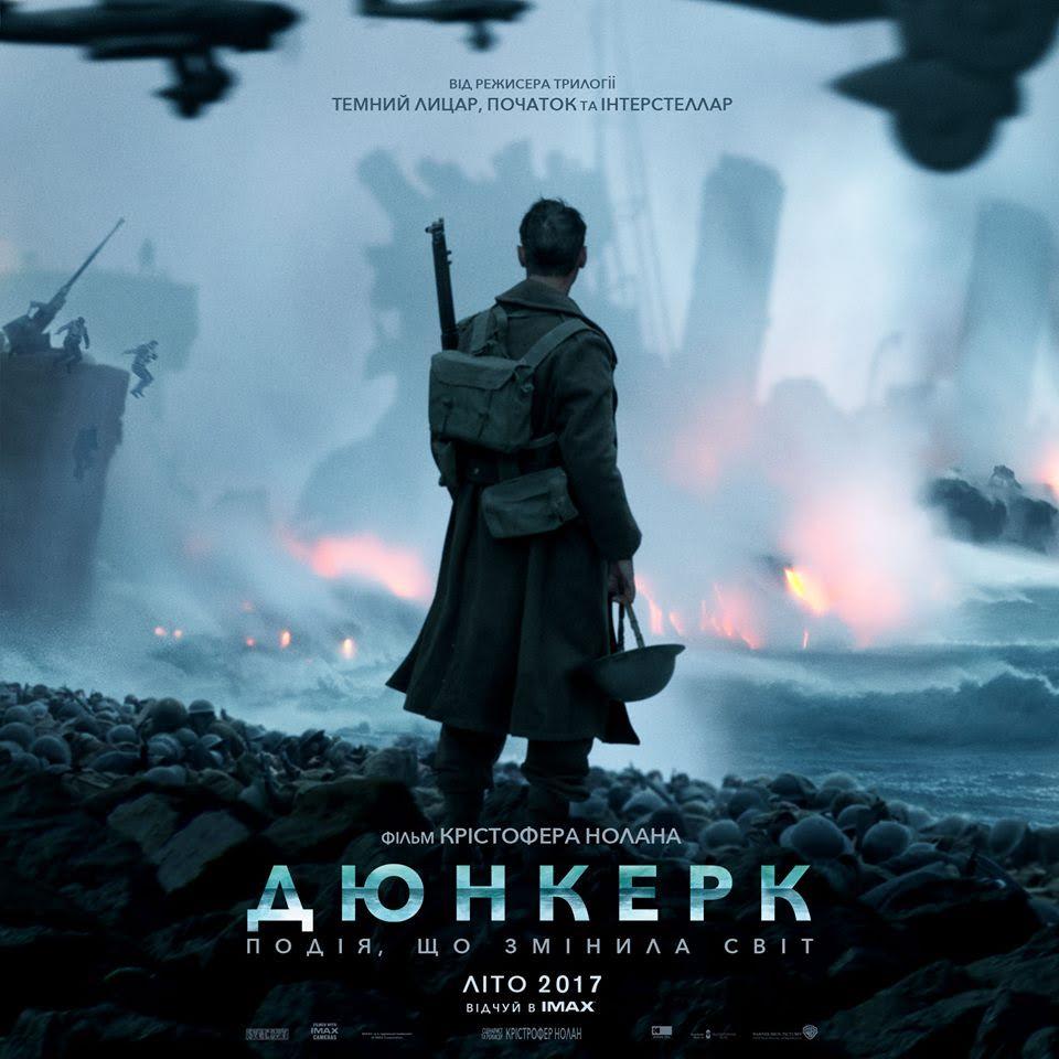Дюнкерк постер