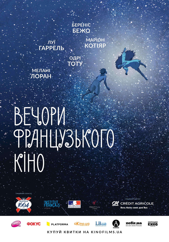 Вечера французского кино фестиваль