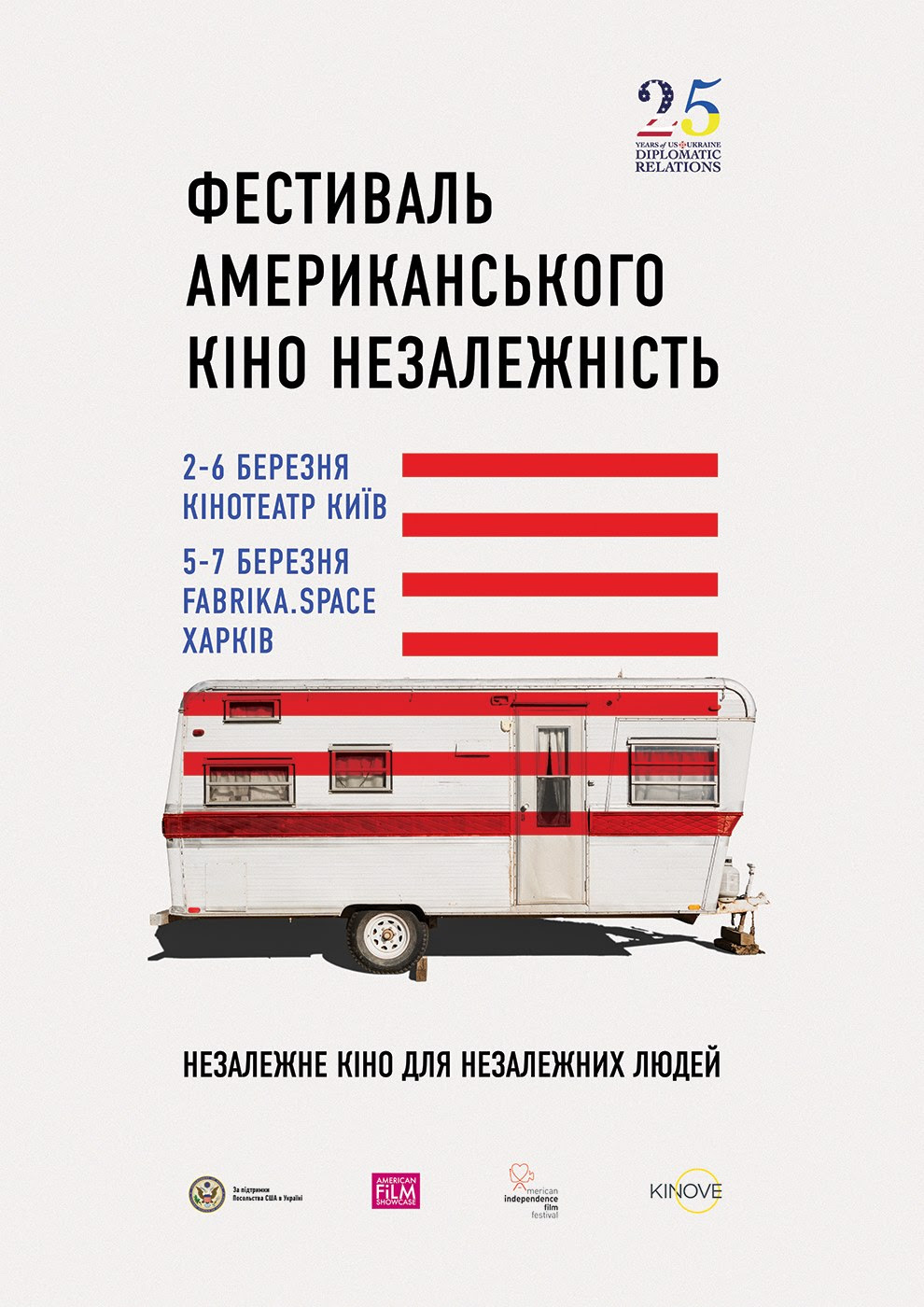 Фестиваль американского кино Независимость