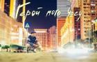 """31 марта в ТРЦ «Gulliver» cостоится народный кастинг фильма """"Герой моего времени"""""""