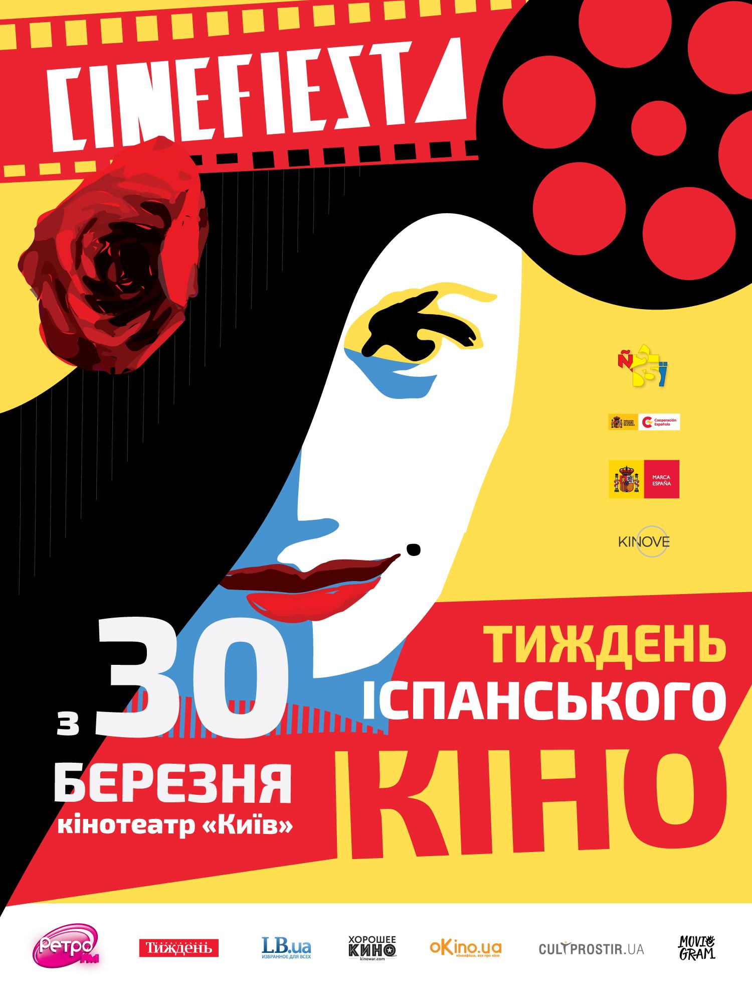Фестиваль испанского кино