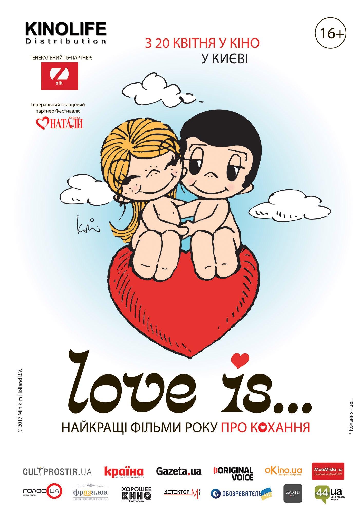 KYIV Love Is Fest постер