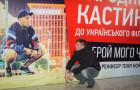 В Киеве искали «Героя моего времени»
