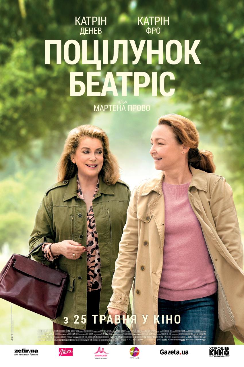 «Поцелуй Беатрис»: постер