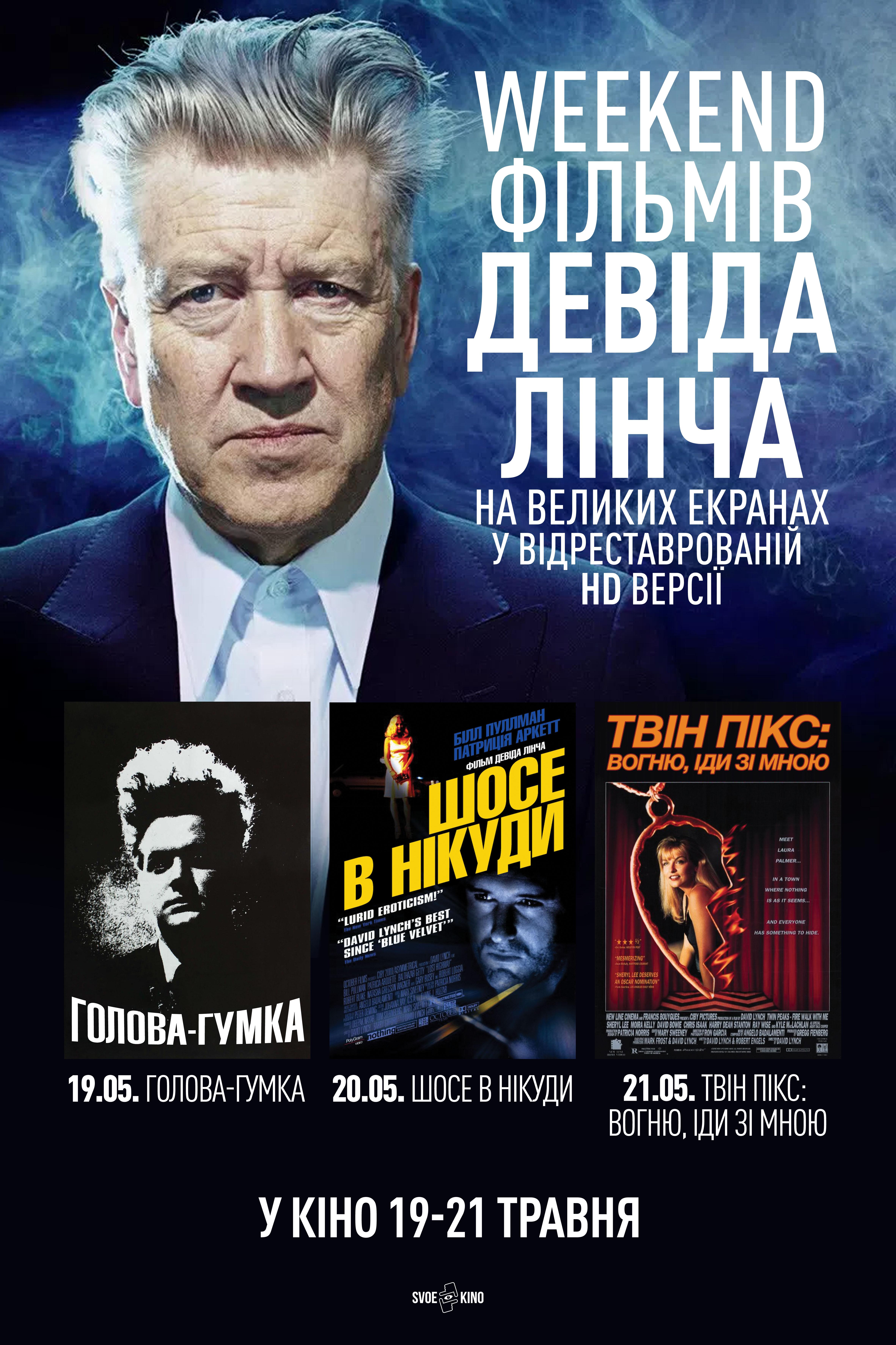 Ретроспектива Дэвида Линча