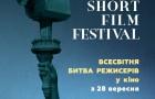 Манхэттенский кинофестиваль 2017: украинский трейлер