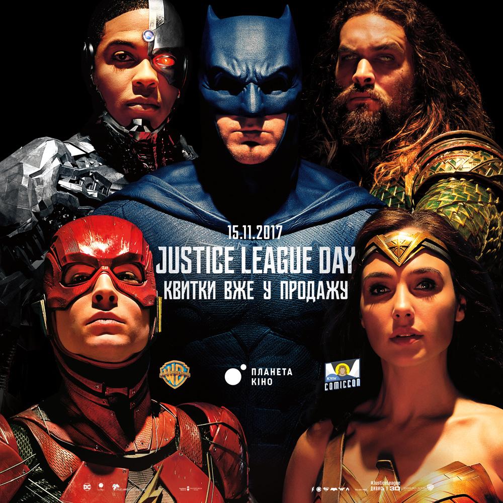 Justice League Day – допрем'єрний показ «Ліги Справедливості»