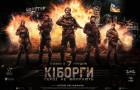 """Ахтем Сейтаблаєв презентує офіційний трейлер і постер фільму """"Кіборги"""""""