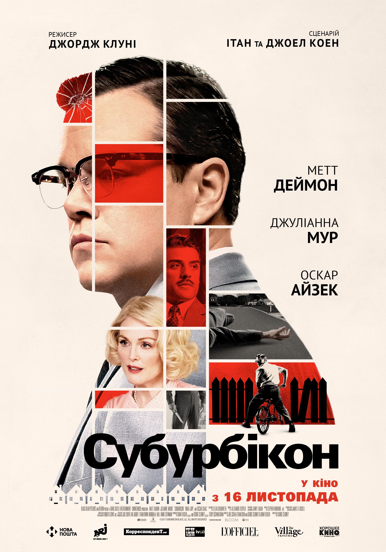 Субурбикон фильм Джорджа Клуни