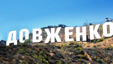Українське кіно