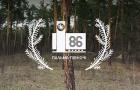 Фестиваль «86» оголошує дати