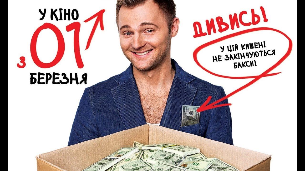 Сотка валютная комедия