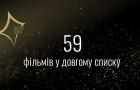"""Кінопремія """"Золота Дзиґа"""": завершено селекцію фільмів"""