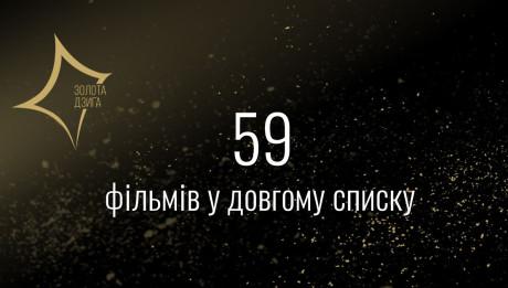 """Кінопремія """"Золота Дзиґа"""""""