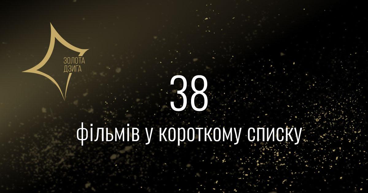 """38 фільмів увійшло до короткого списку претендентів на """"Золоту Дзиґу"""""""