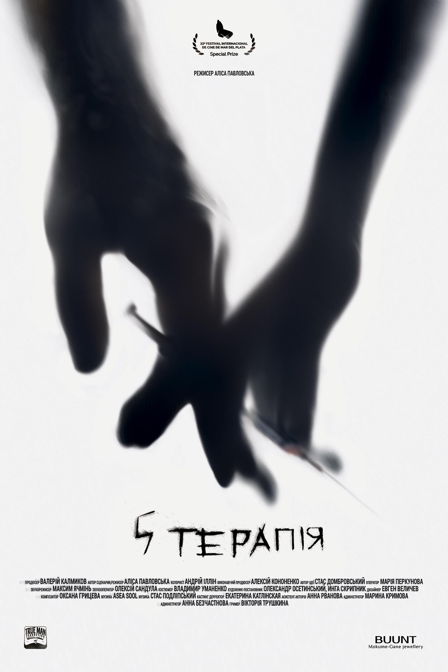"""Фільм """"5 терапія"""""""